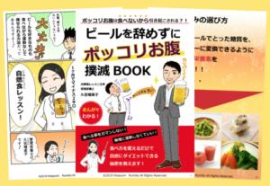 ビールを辞めずに ポッコリお腹 撲滅BOOK 無料ダウンロード