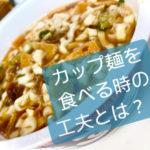 【ダイエット中はカップ麺禁止?!】