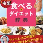 【期間限定プレゼント開始】大手ファミレスの宅配をお腹いっぱい食べるダイエット辞典