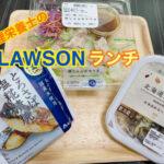 2キロ痩せる!ローソン飯の選び方