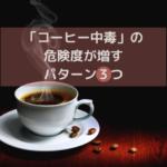 【コーヒー中毒の危険度が増すパターン3つ】