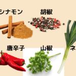 自燃食式「辛いものの正しい食べ方」